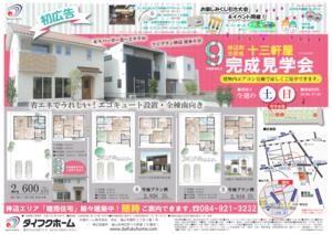8.31・9.1十三軒屋広告裏表-1_01.png