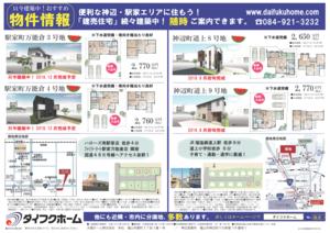 8.31・9.1十三軒屋広告裏表-2_01.png