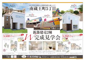 ダイフクホームB4_A南蔵王5_01.png