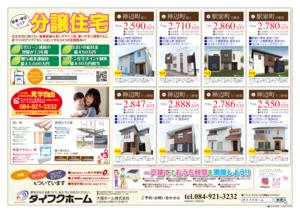 ダイフクホームB4_A分譲住宅_01.png